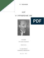 П. Г. Чесноков Хор и управление им