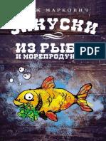Serzh_Markovich_-_Zakuski_iz_ryby_i_moreproduktov.pdf