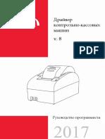 Drivers8_FprnM_PM.pdf