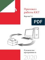 Протокол ККТ 3.1.pdf