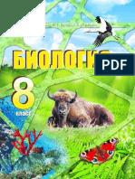 biologiya_8kl_bedarik_rus_2018.pdf