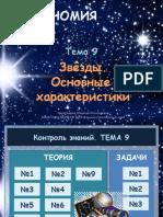 астрономия-9.pptx