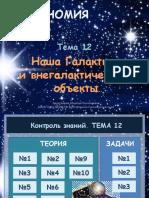 астрономия-12