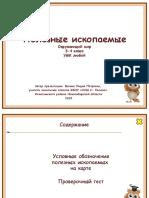 Фокина Л. П. Полезные ископаемые