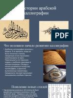 Из истории арабской каллиграфии