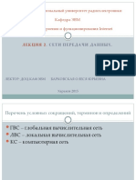 лк 2 - сети передачи данных.pptx