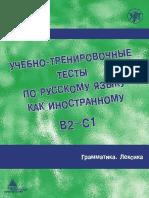 В2-С1.pdf