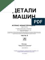 DH00058 Tập Bản Vẽ Kỹ Thuật Cơ Khí Tập 2 Sách Nga.pdf