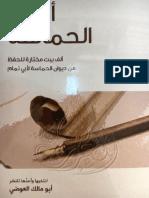 ألفية الحماسة (ألف بيت مختارة للحفظ من ديوان الحماسة لأبي تمام) - مكتبة لسان العرب.pdf