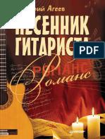 Ageev_D._Pesennik_gitarista.pdf