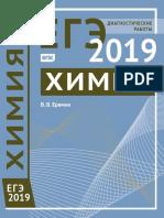 Eremin_Statgrad_Khimia_diagnostieskie_voprosy_2019.pdf
