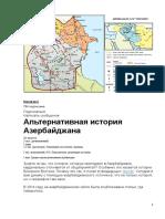 სტრაბო და სხვა რუკები.docx