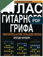 Joe Charupakorn_Guitar Fretboard Atlas-2014_Rus_FINALE