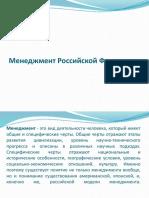 Менеджмент России