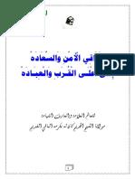 Marâqi-l-Amni-wa-Saâda.pdf