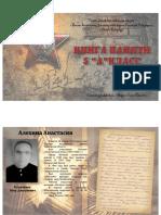 Книга Памяти 14 мая 2020.pdf