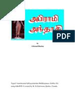 Abirami Anthaathi -Tamil