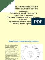 Основные характеристики всех 12 домов гороскопа
