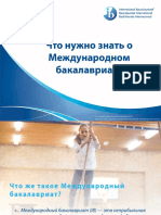 what-you-need-to-know-about-the-ib-ru.pdf