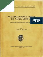 Το Ελληνο-Αλβανικόν Λεξικόν του Μάρκου Μπότσαρη, Γιοχάλας, Τίτος