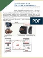 Zadatchik_toka_4-20_mA_dlya_naladki_sistem_avtomatizatsii