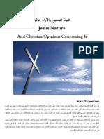 1-طبيعة المسيح والآراء حولها