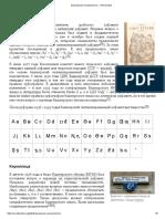 Башкирская письменность — Википедия