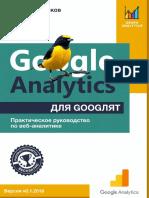 GA_2018.pdf