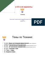 Krasnodar_Ceminar_Temy_po_Tekhnike_i_igra_4_kh4