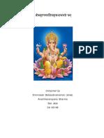 Ganapati Sahasranama Sanskrit Text_SVR Version_BigFont