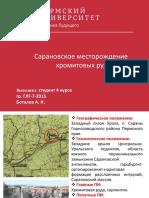 Боталов А. Н.Сарановское м-р