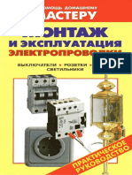 Рыженко, Назаров - Монтаж и эксплуатация электропроводки.pdf