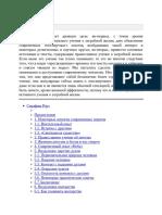 avidreaders.ru__dusha-posle-smerti.pdf