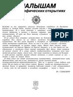 [M._V._Revenko]_Maluesham_o_geograficheskih_otkrue(BookFi).pdf