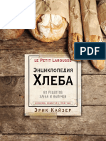 Kayzer_Laruss-Enciklopediya-hleba.567862.pdf