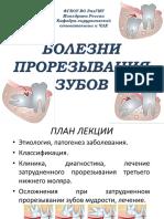 retencion dental