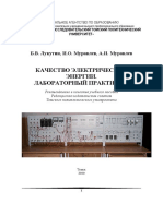 kach_ee.pdf