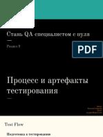 Раздел+3+-+Процесс+и+артефакты+тестирования