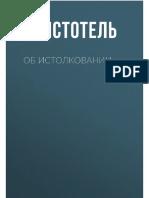 Aristotel__Ob_Istolkovanii.a6