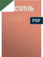 Aristotel__PoyetikaI.a6