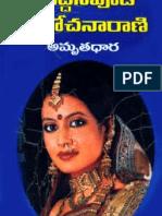 23105435-Yaddanapudi-Sulochana-Rani-Amrutha-Dhara