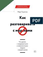 Goulston_M._Kak_Razgovarivat_S_M_Dakami.a6.pdf