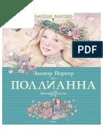 «Полианна» Элионор Портер