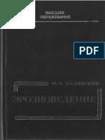 ЗАСЛАВСКИЙ ЭРОЗИОВЕДЕНИЕ 1983.pdf