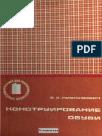 Конструирование обуви В.Х. Лиокумович.pdf