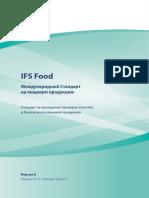 - IFS Food. Международный Стандарт на пищевую продукцию. Стандарт на проведение проверок качества и безопасности пищевой продукции.pdf