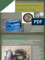 Бесконтактный двигатель постоянного тока