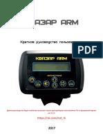 instrukciya-kvazar-arm-dlia-proborov-rk