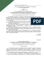 8Приказ Минздравсоцразвития РФ от 01_06_2009 N 290н (Межотра