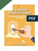 reznik_iurii_9_kliuchei_koda_sudby.pdf